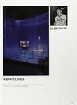 2.«Летабуре. Модный журнал о дизайне и архитектуре». Июль 2007. «Новая роскошь», с. 27