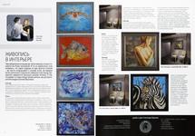 5.«Летабуре. Модный журнал о дизайне и архитектуре». Ноябрь 2008. «Живопись в интерьере», с. 74-75