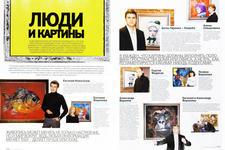 8.«Собака: журнал о людях в Екатеринбурге». Февраль 2010. «Люди и картины», с. 108-109
